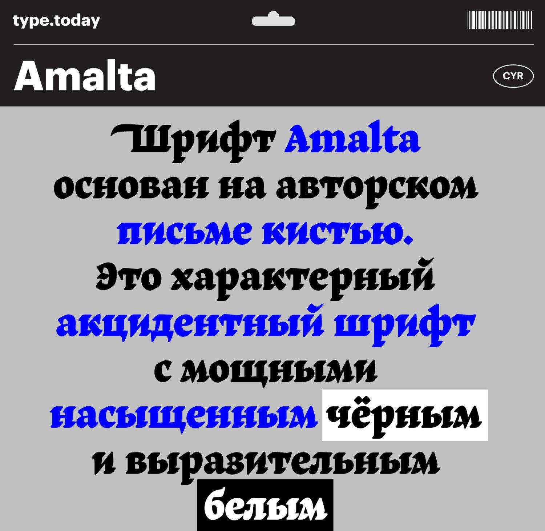 TT_Amalta_BodyCyr