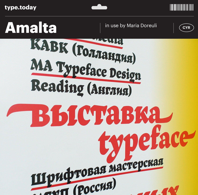TT_Amalta_BodyLat3