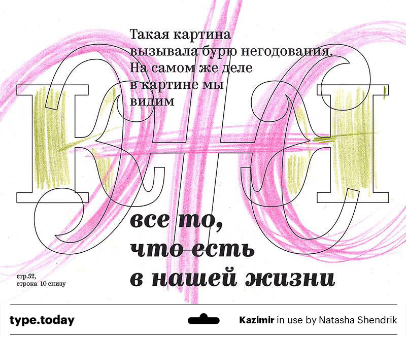 TT_Kazimir_Shendrik_web03