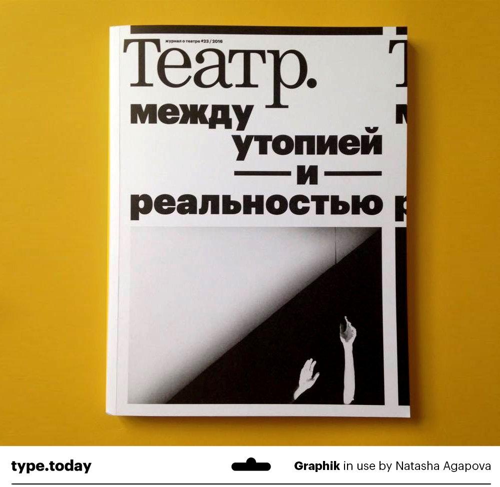 TT_Graphik_AgapovaWeb08