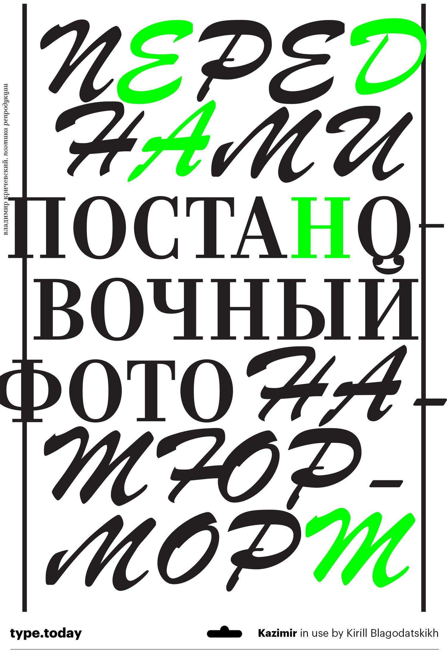 TT_Kazimir_BlagodatskihWeb2