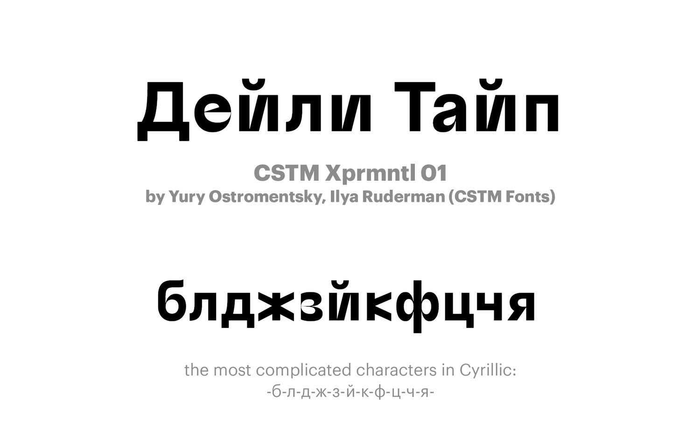 CSTM-Xprmntl-01-by-Yury-Ostromentsky,-Ilya-Ruderman-(CSTM-Fonts)