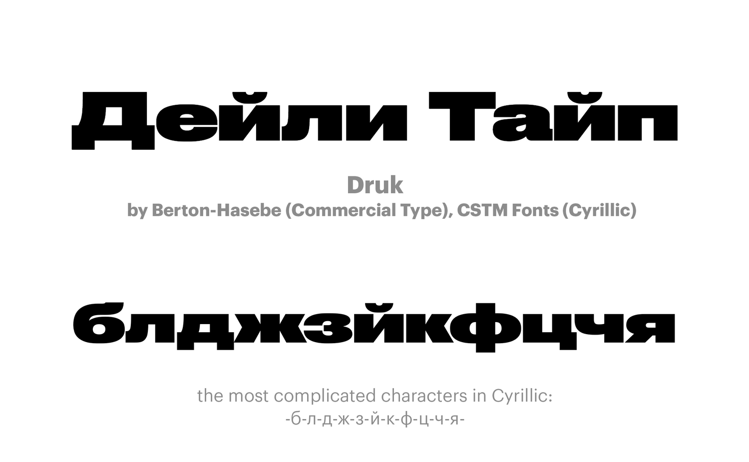 Druk-by-Ilya-Ruderman,-Yury-Ostromentsky,-Berton-Hasebe-(type.today)