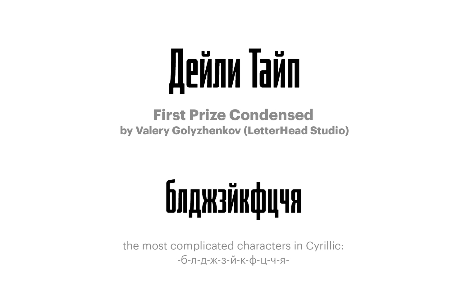First-Prize-Condensed-by-Velery-Golyzhenkov-(type.today)