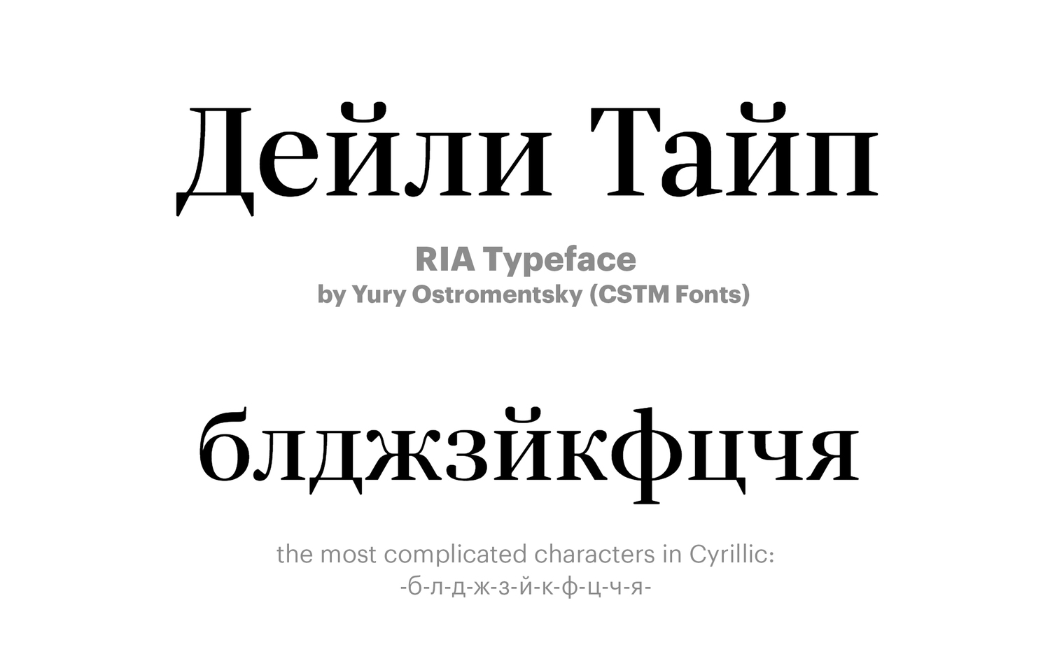 RIA-Typeface-by-Yury-Ostromentsky-(type.today)