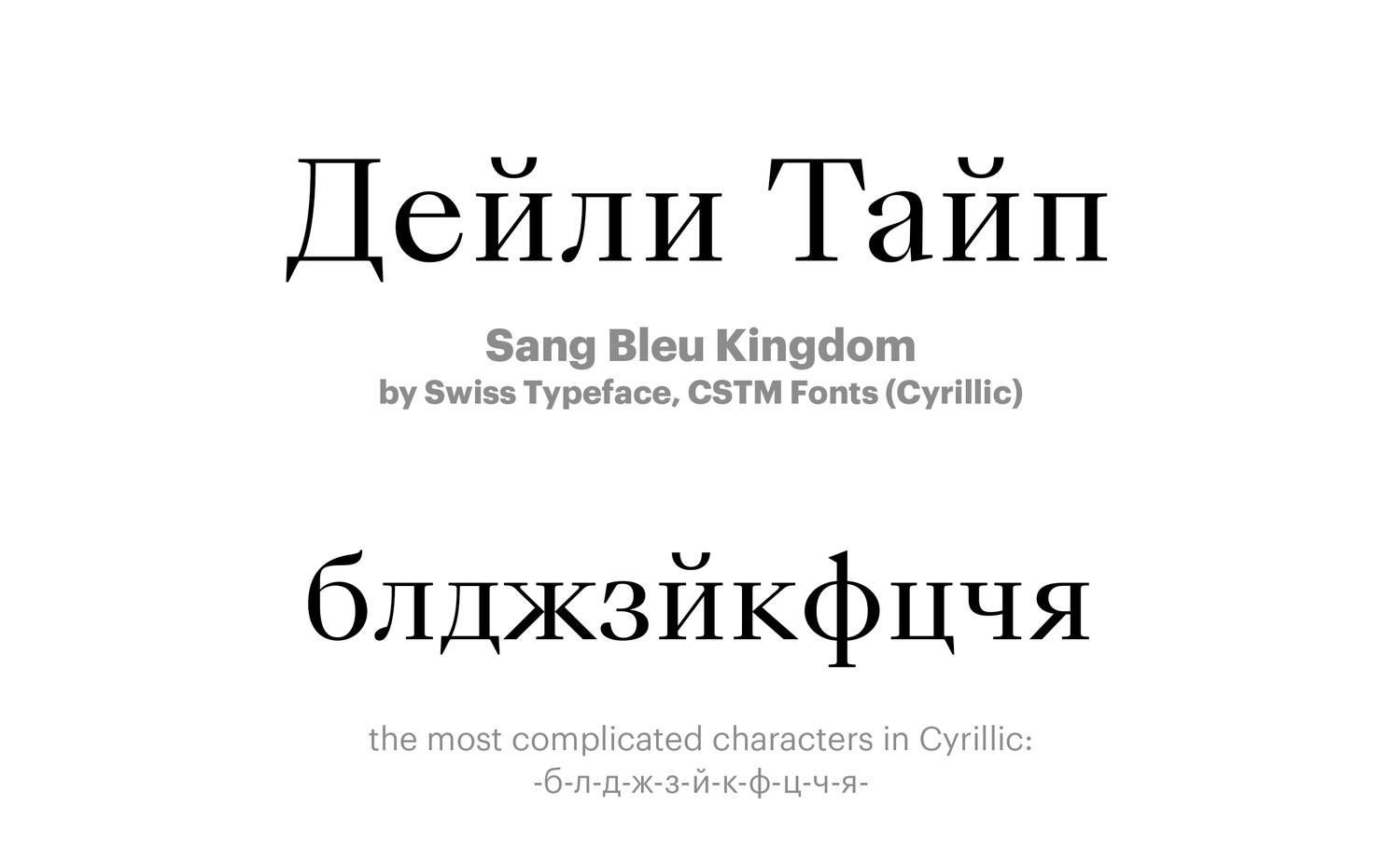 All Cyrillic fonts of 2017