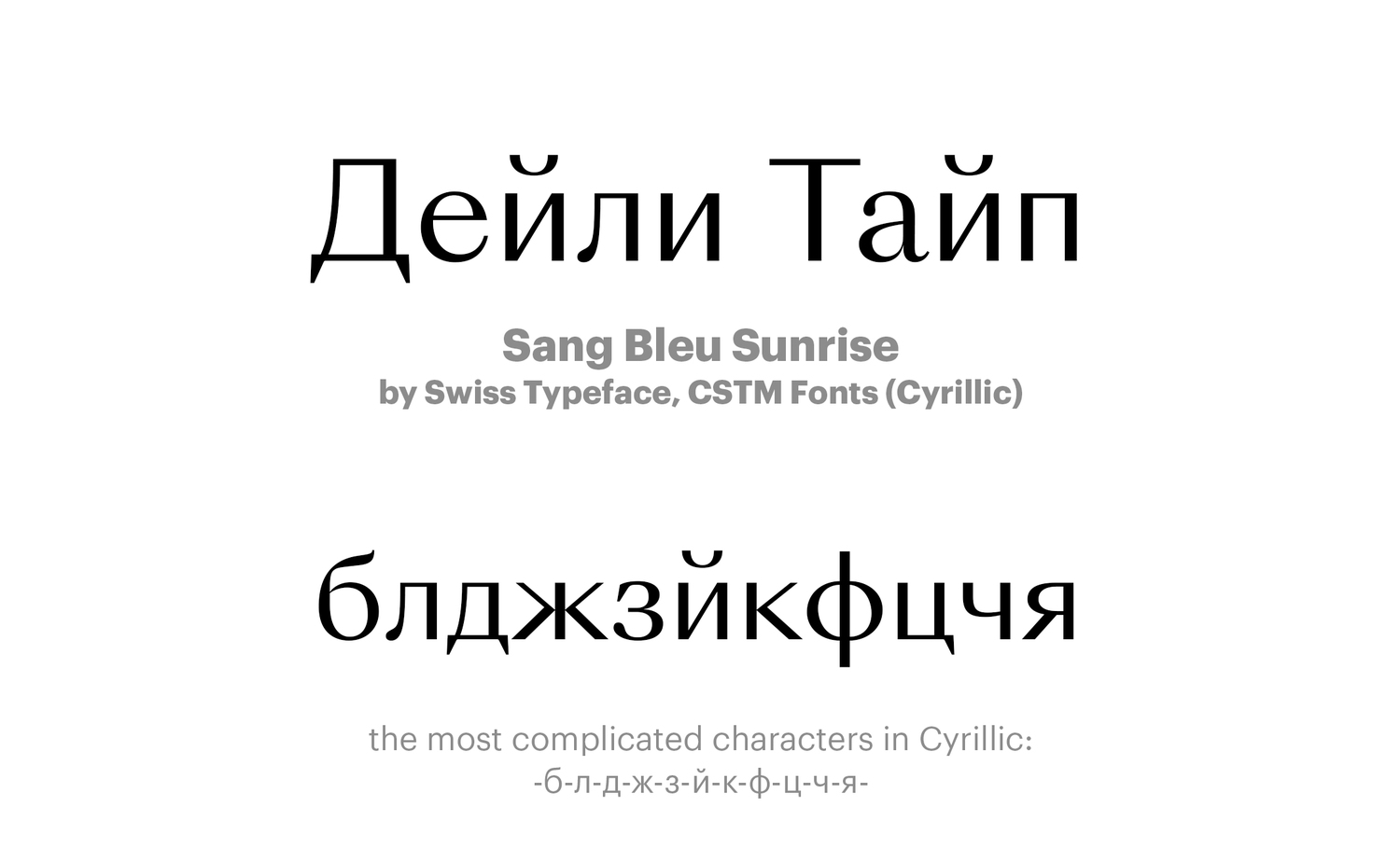 Sang-Bleu-Sunrise-by-Swiss-Typeface,-CSTM-Fonts-(Cyrillic)