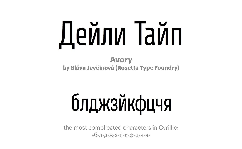 Avory-by-Sláva-Jevčinová-(Rosetta-Type-Foundry)