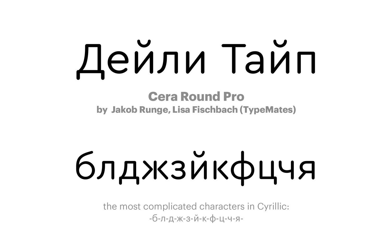 All Cyrillic fonts of 2017