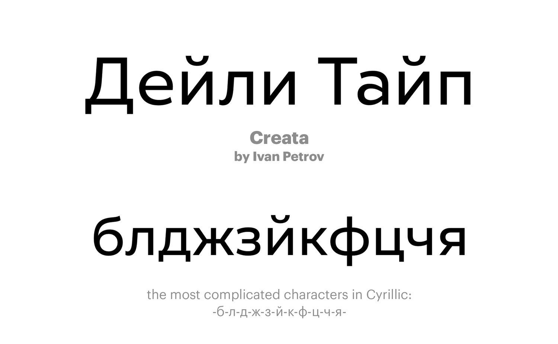 Creata-by-Ivan-Petrov