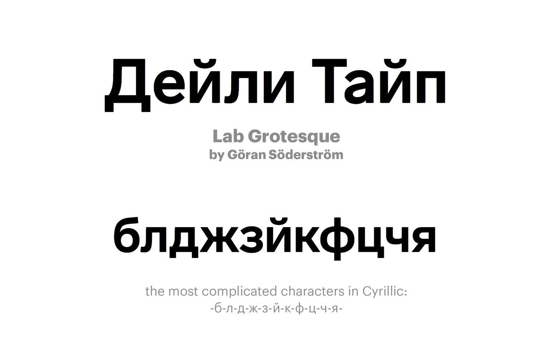 Lab-Grotesque-by-Göran-Söderström