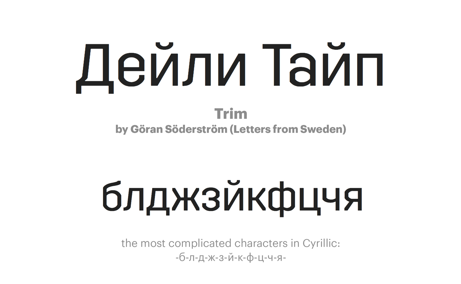Trim-by-Göran-Söderström-(Letters-from-Sweden)