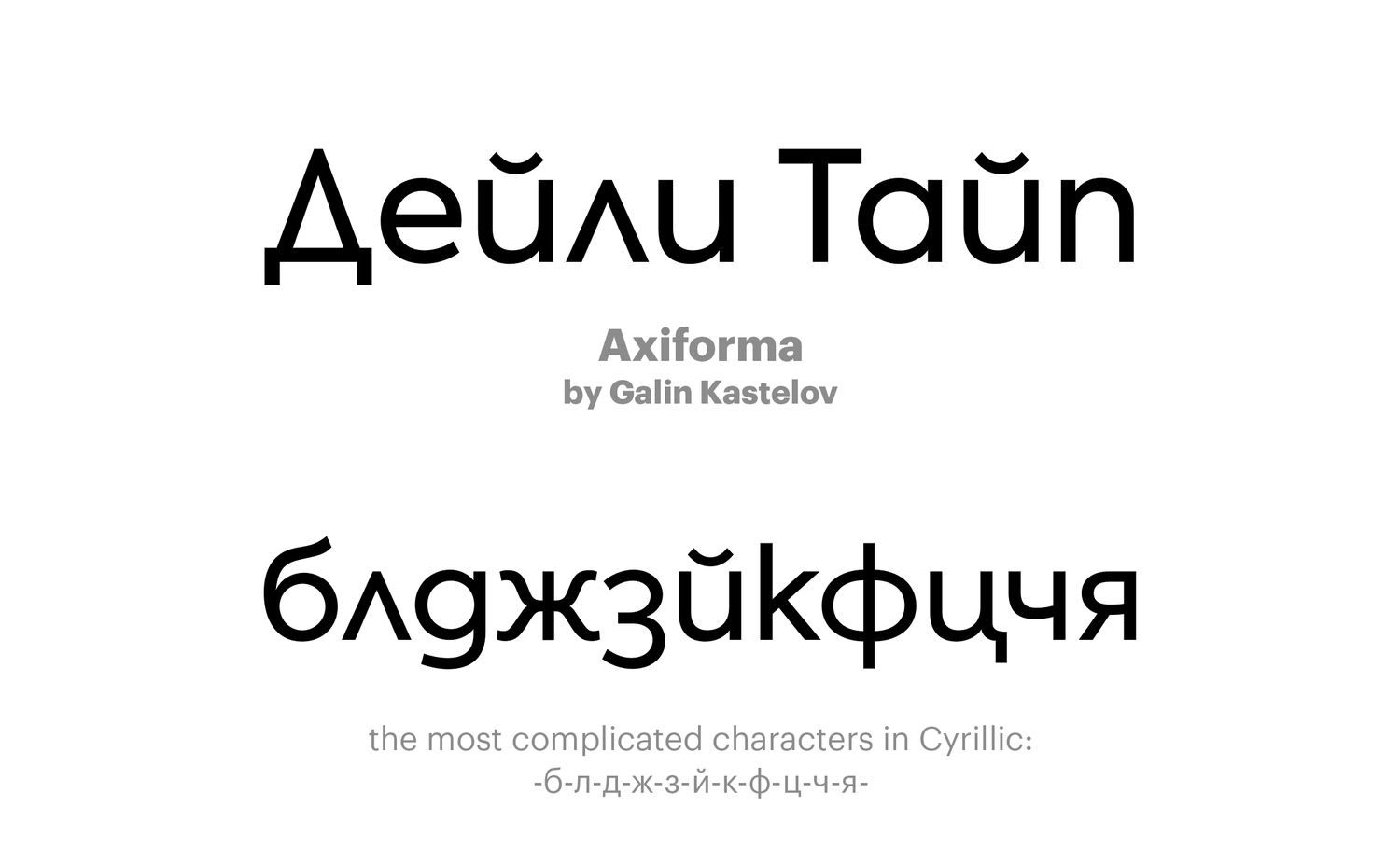 Axiforma-by-Galin-Kastelov