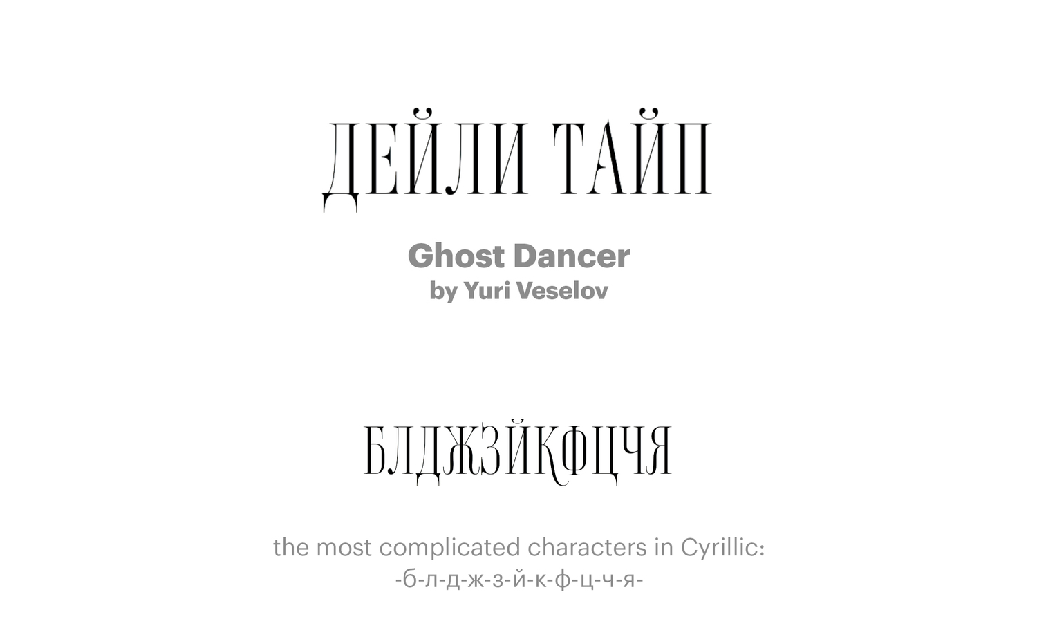 Ghost-Dancer-by-Yuri-Veselov