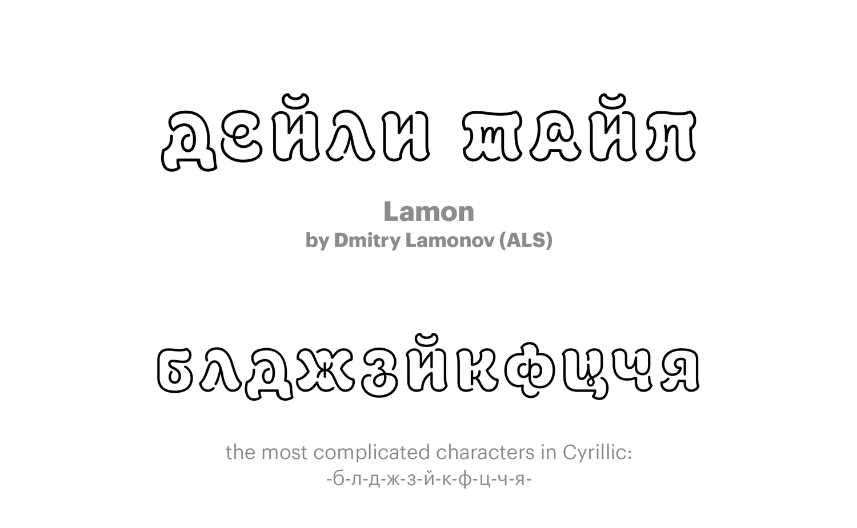 Lamon-by-Dmitry-Lamonov-(ALS)