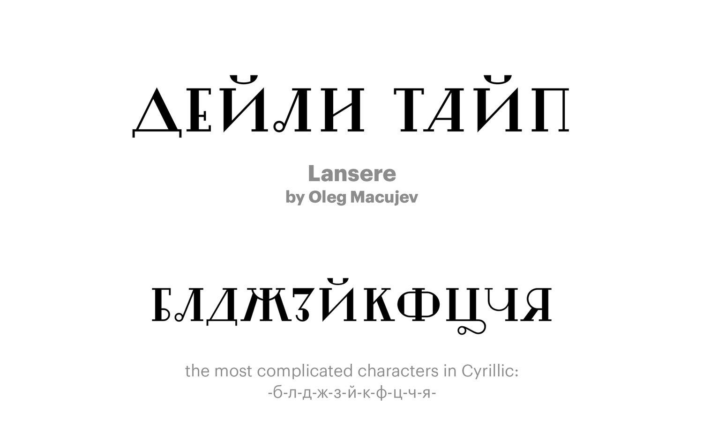 Lansere-by-Oleg-Macujev