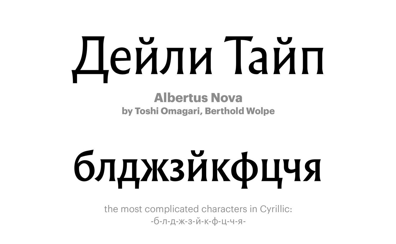 Albertus-Nova-by-Toshi-Omagari,-Berthold-Wolpe