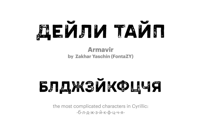 Armavir-by-Zakhar-Yaschin-(FontaZY)