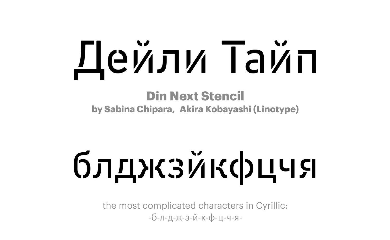 Din-Next-Stencil-by-Sabina-Chipara,-Akira-Kobayashi-(Linotype)
