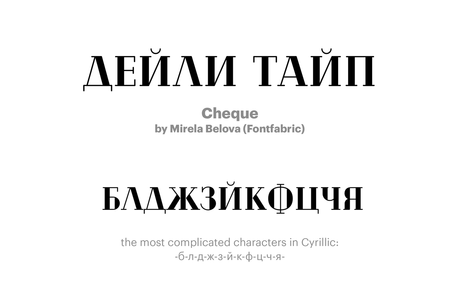 Cheque-by-Mirela-Belova-(Fontfabric)