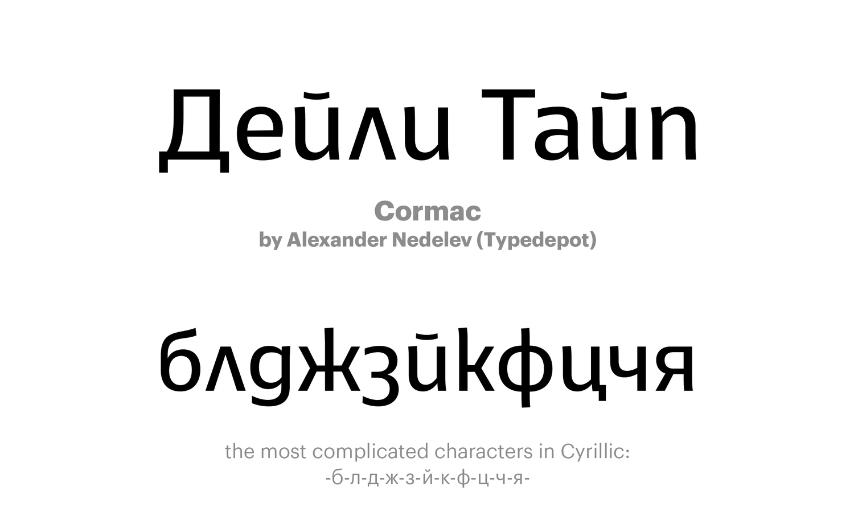 Cormac-by-Alexander-Nedelev-(Typedepot)
