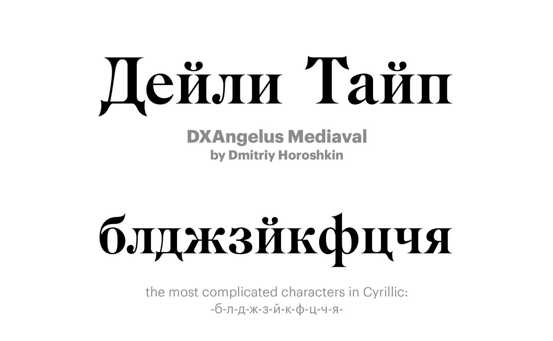 DXAngelus-Mediaval-by-Dmitriy-Horoshkin