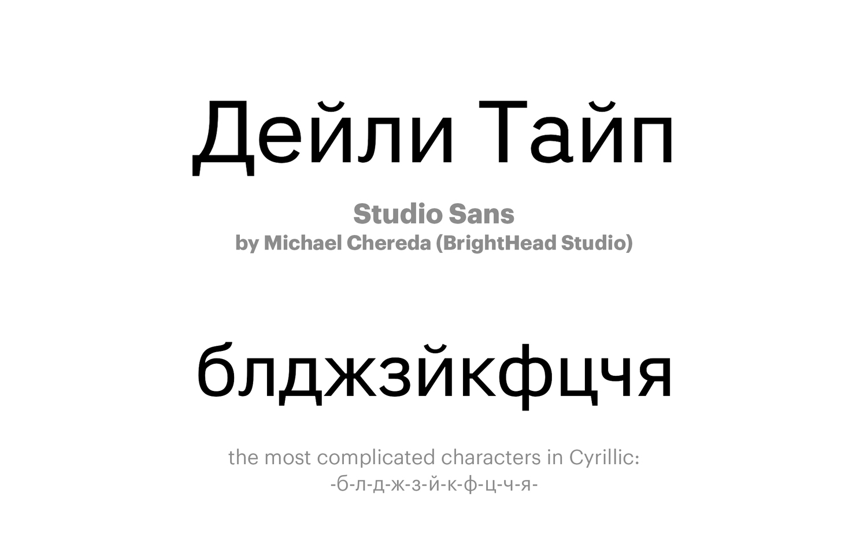 Studio-Sans-by-Michael-Chereda-(BrightHead-Studio)