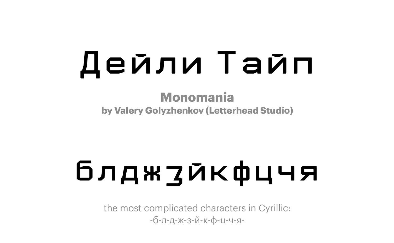 Monomania-by-Valery-Golyzhenkov-(Letterhead-Studio)
