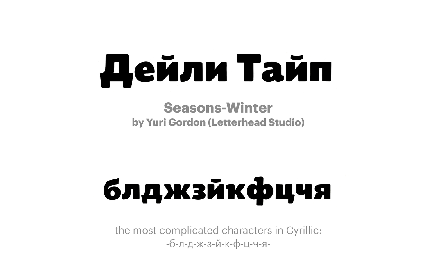 Seasons-Winter-by-Yuri-Gordon-(Letterhead-Studio)