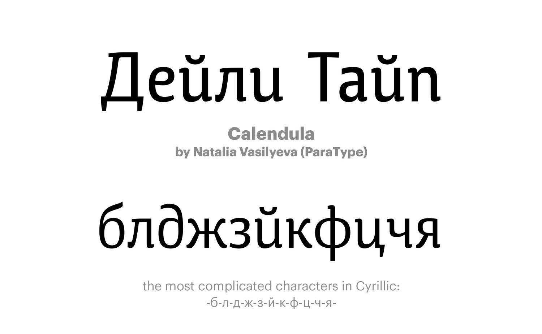 Calendula-by-Natalia-Vasilyeva-(ParaType)