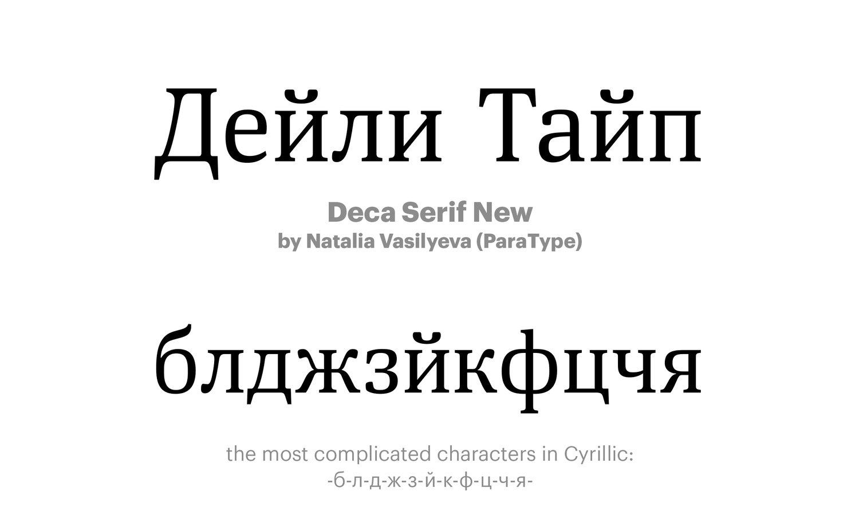 Deca-Serif-New-by-Natalia-Vasilyeva-(ParaType)