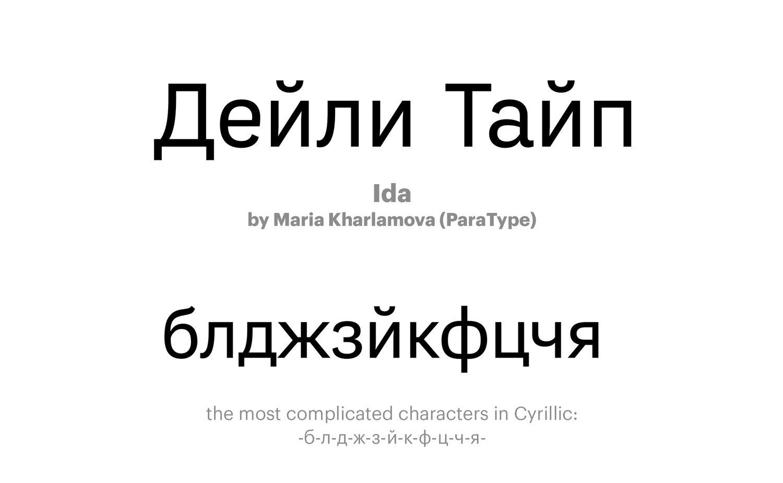 Ida-by-Maria-Kharlamova-(ParaType)
