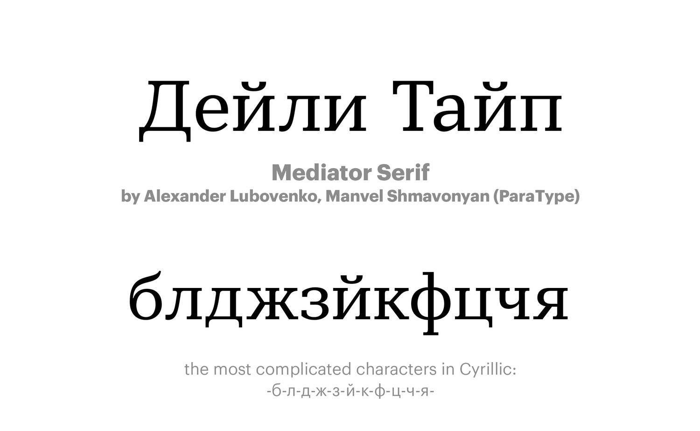 Mediator-Serif-by-Alexander-Lubovenko,-Manvel-Shmavonyan-(ParaType)