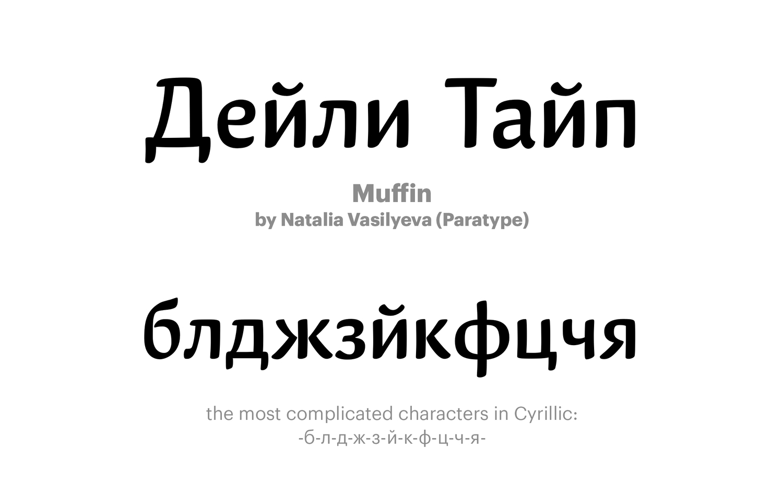 Muffin-by-Natalia-Vasilyeva-(Paratype)