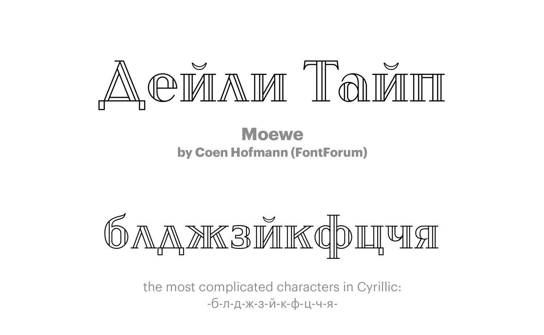 Moewe-by-Coen-Hofmann-(FontForum)