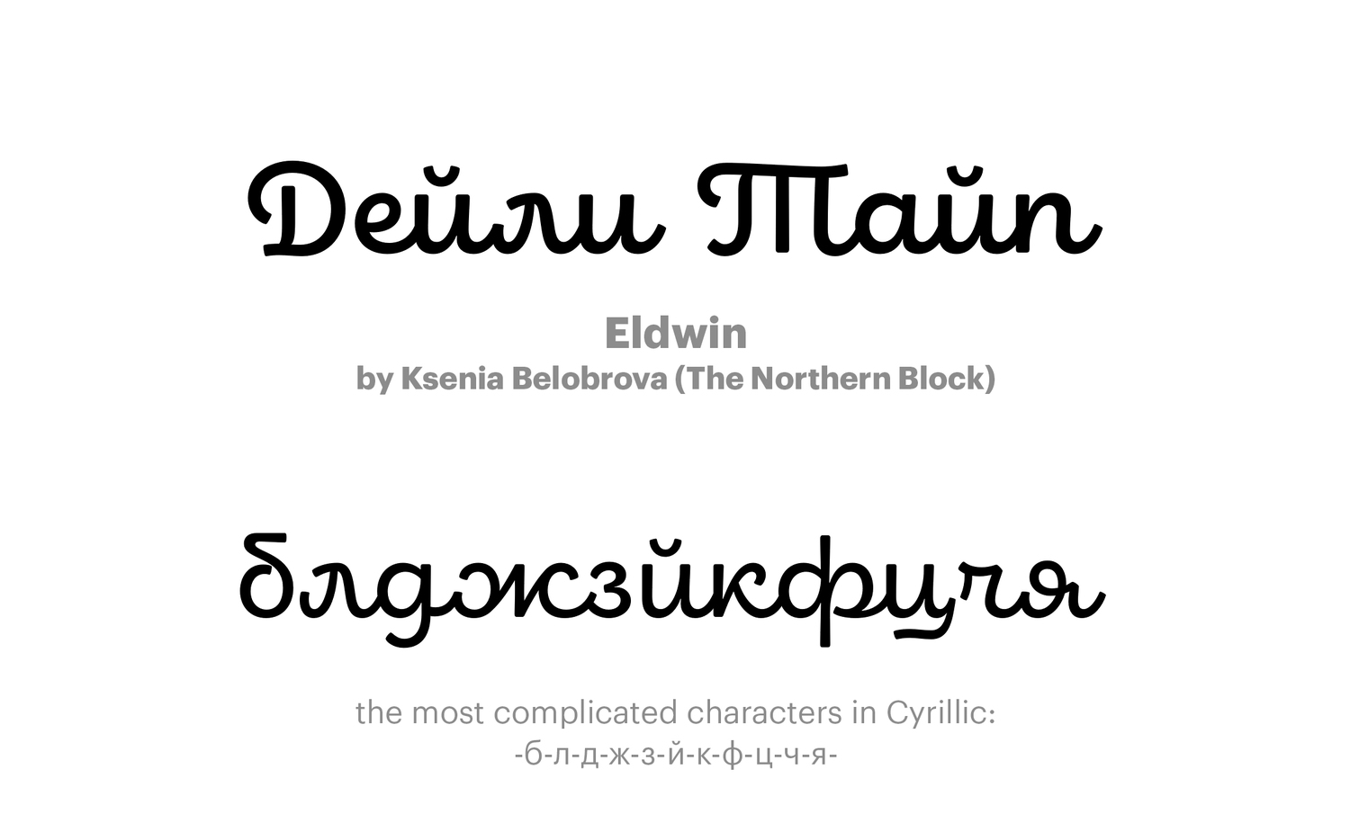 Eldwin-by-Ksenia-Belobrova-(The-Northern-Block)