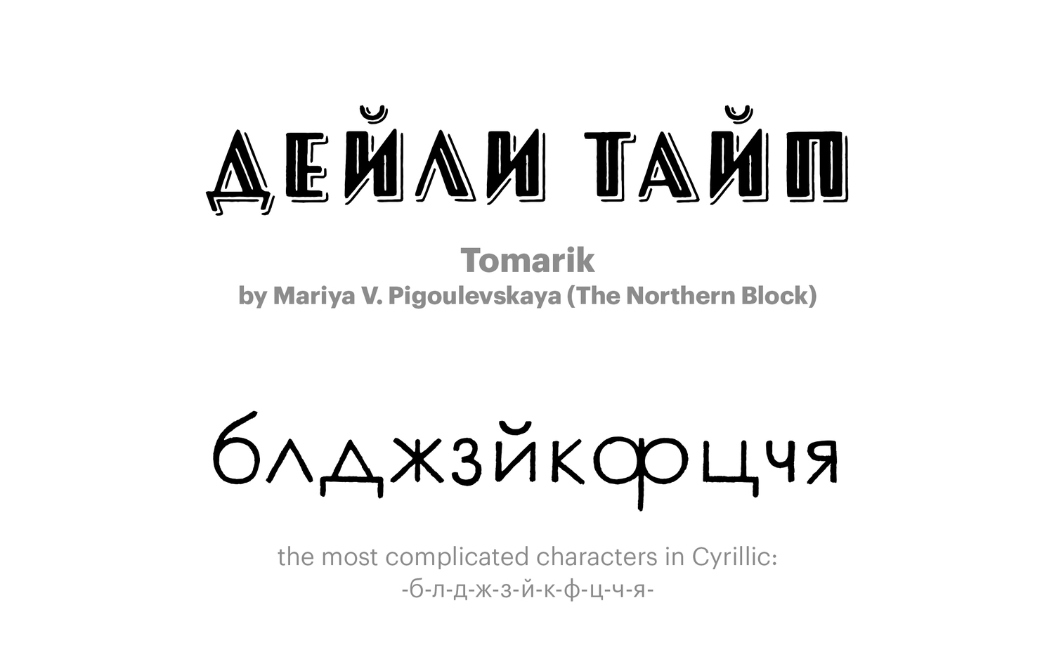 Tomarik-by-Mariya-V.-Pigoulevskaya-(The-Northern-Block)