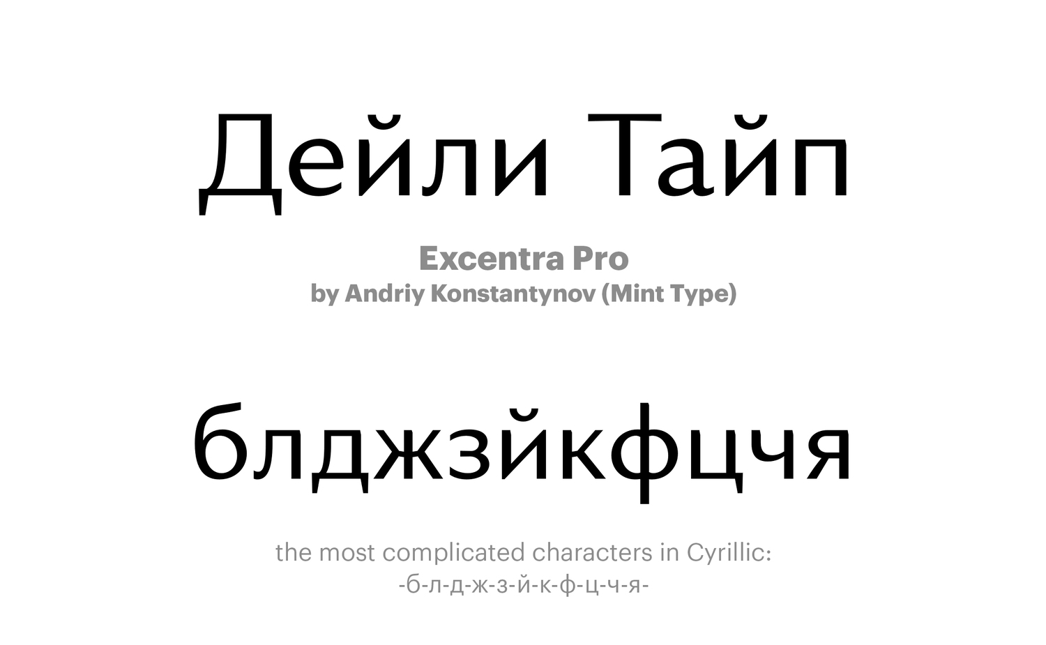 Excentra-Pro-by-Andriy-Konstantynov-(Mint-Type)