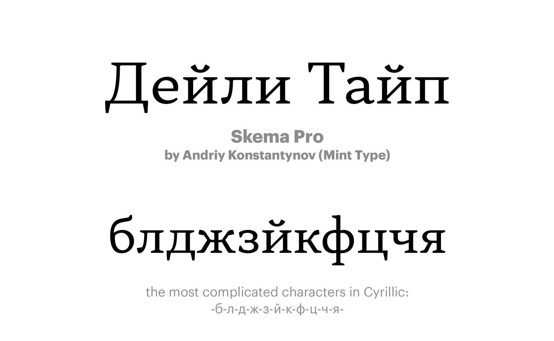 Skema-Pro-by-Andriy-Konstantynov-(Mint-Type)
