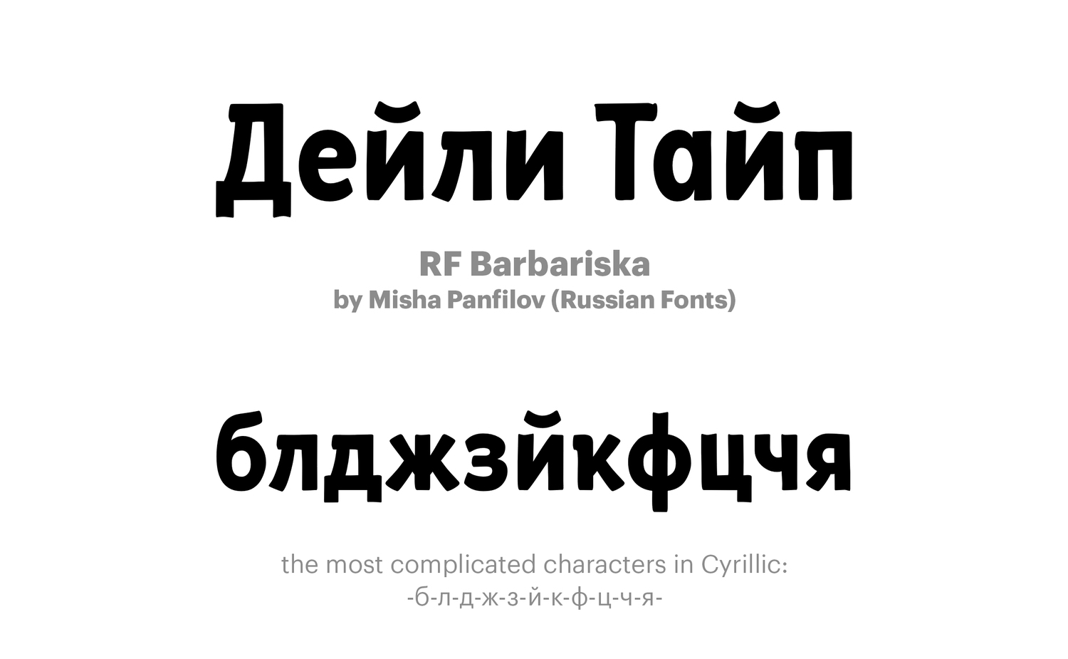 RF-Barbariska-by-Misha-Panfilov-(Russian-Fonts)