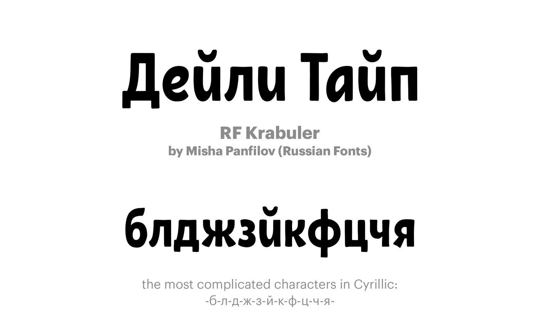 RF-Krabuler-by-Misha-Panfilov-(Russian-Fonts)