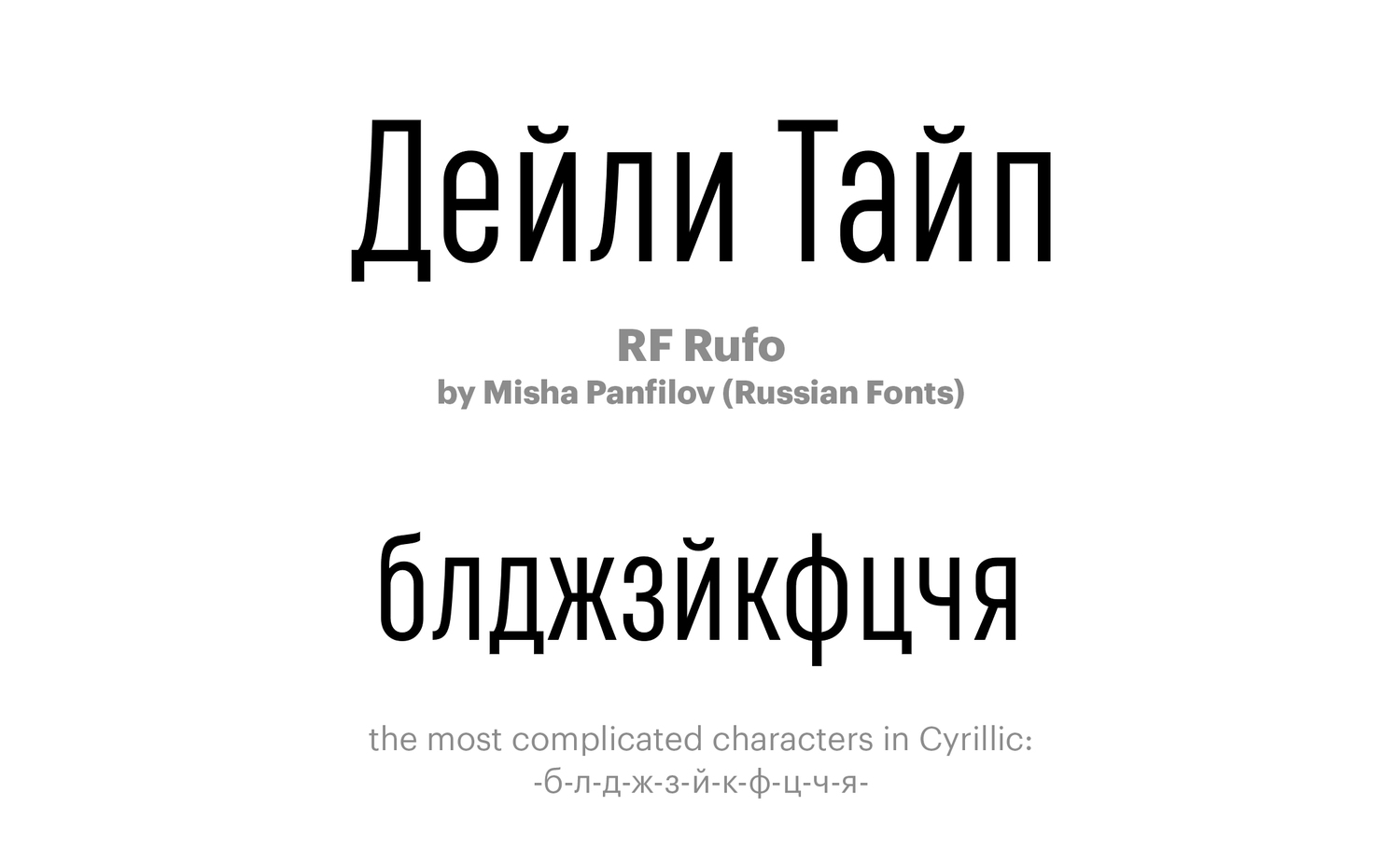 RF-Rufo-by-Misha-Panfilov-(Russian-Fonts)