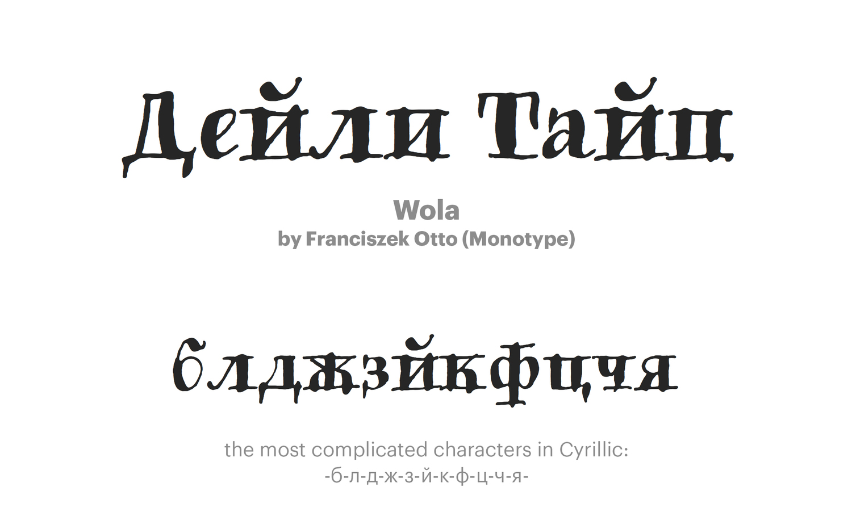 Wola-by-Franciszek-Otto-(Monotype)