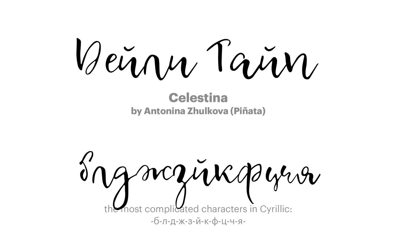 Celestina-by-Antonina-Zhulkova-(Piñata)