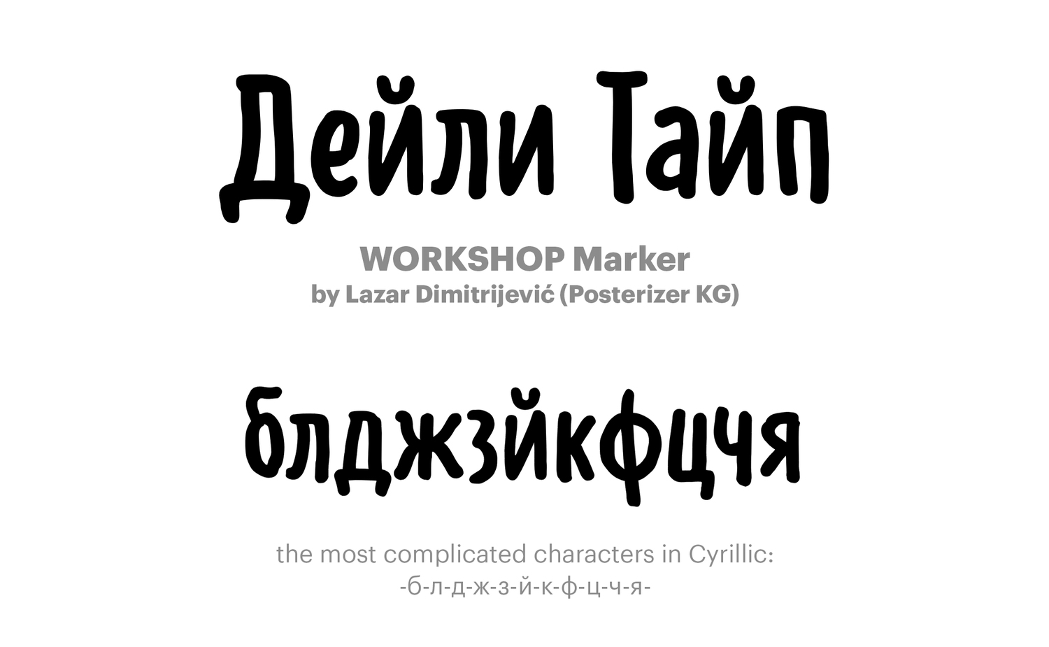 WORKSHOP-Marker-by-Lazar-Dimitrijević-(Posterizer-KG)