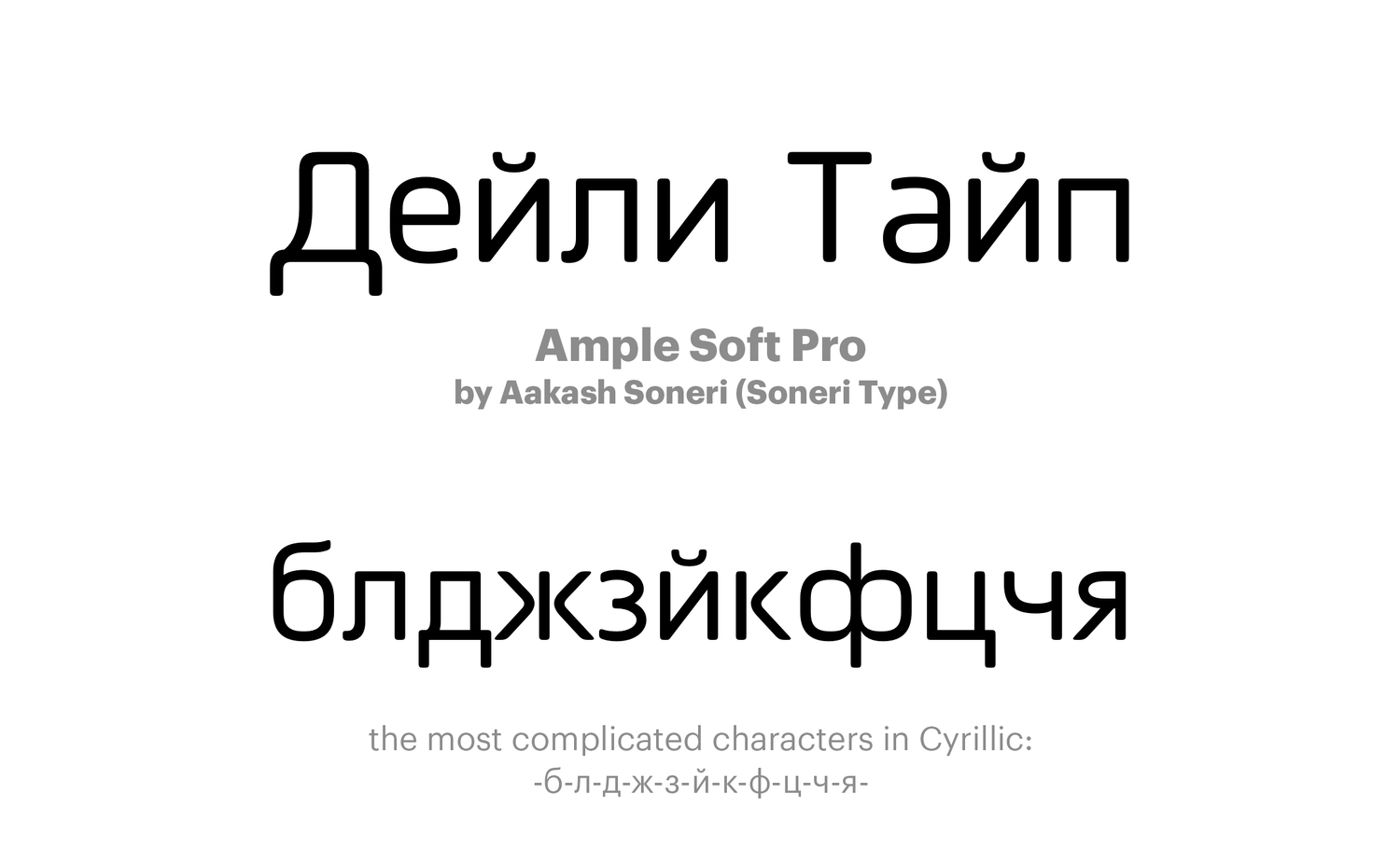 Ample-Soft-Pro-by-Aakash-Soneri-(Soneri-Type)