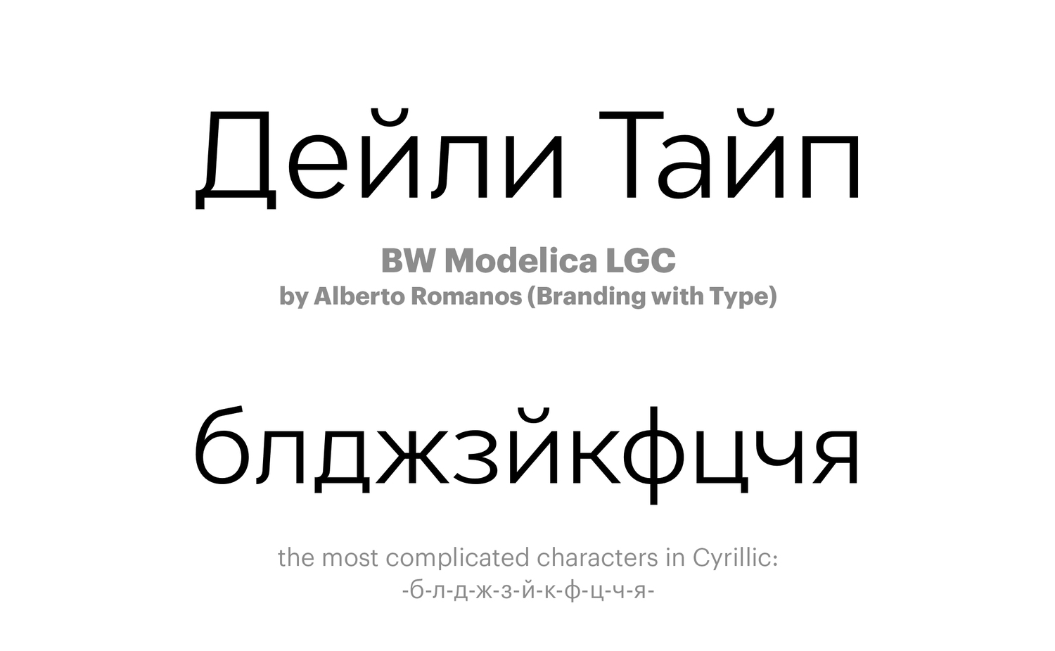 BW-Modelica-LGC-by-Alberto-Romanos-(Branding-with-Type)