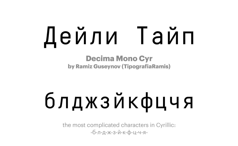 Decima-Mono-Cyr-by-Ramiz-Guseynov-(TipografiaRamis)
