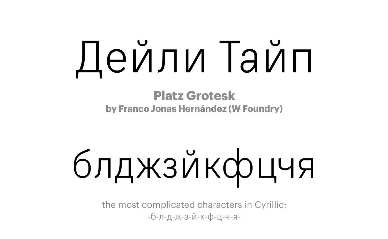 Platz-Grotesk-by-Franco-Jonas-Hernández-(W-Foundry)