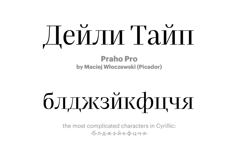 Praho-Pro-by-Maciej-Włoczewski-(Picador)